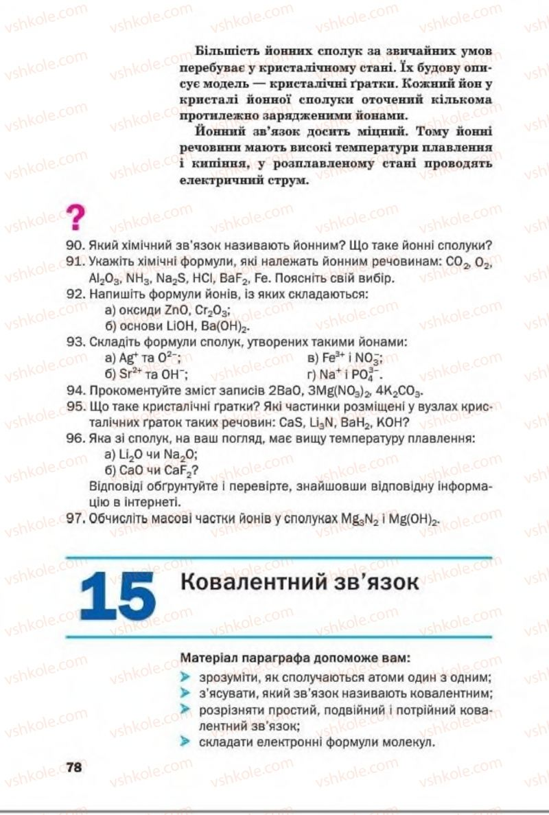 Страница 78 | Учебник Хімія 8 класс П.П. Попель, Л.С. Крикля 2016
