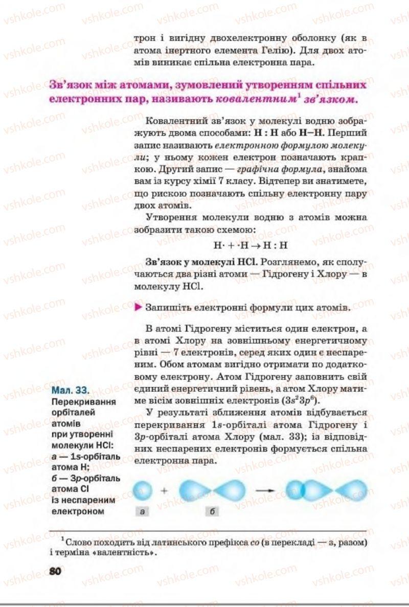 Страница 80 | Учебник Хімія 8 класс П.П. Попель, Л.С. Крикля 2016