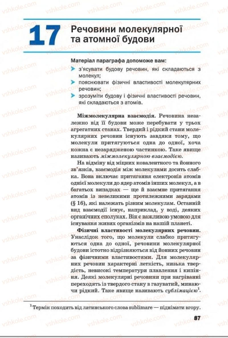 Страница 87 | Учебник Хімія 8 класс П.П. Попель, Л.С. Крикля 2016
