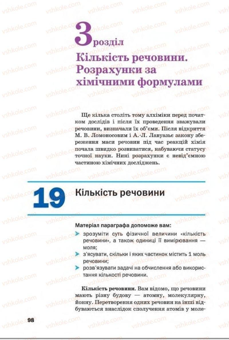 Страница 98 | Учебник Хімія 8 класс П.П. Попель, Л.С. Крикля 2016