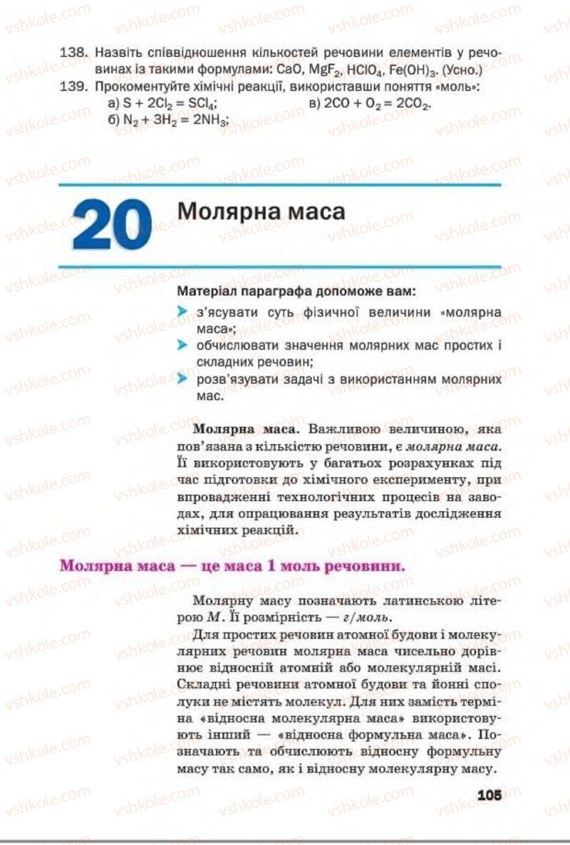 Страница 105 | Учебник Хімія 8 класс П.П. Попель, Л.С. Крикля 2016