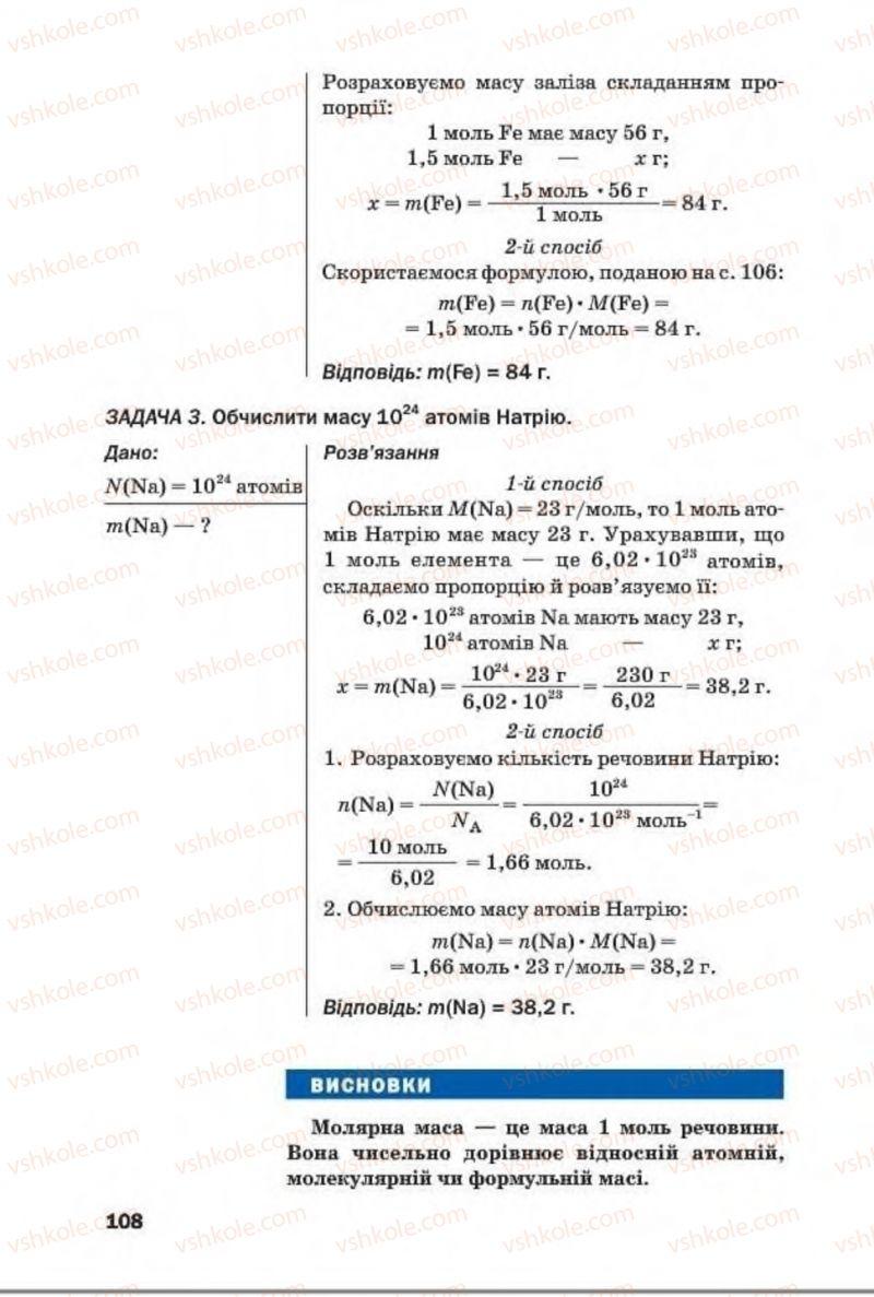 Страница 108 | Учебник Хімія 8 класс П.П. Попель, Л.С. Крикля 2016