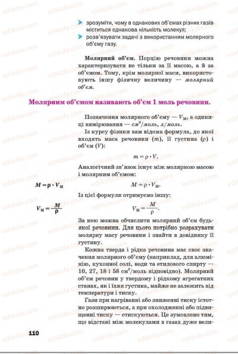 Страница 110 | Учебник Хімія 8 класс П.П. Попель, Л.С. Крикля 2016