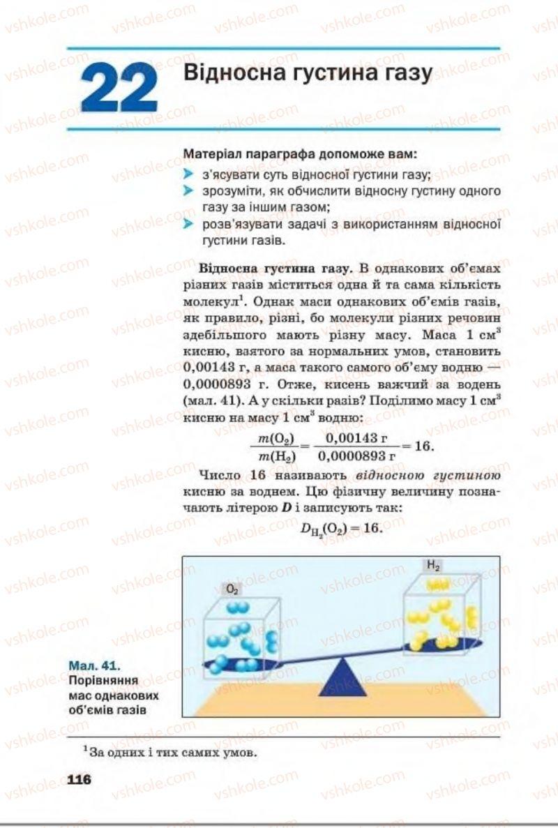 Страница 116   Учебник Хімія 8 класс П.П. Попель, Л.С. Крикля 2016