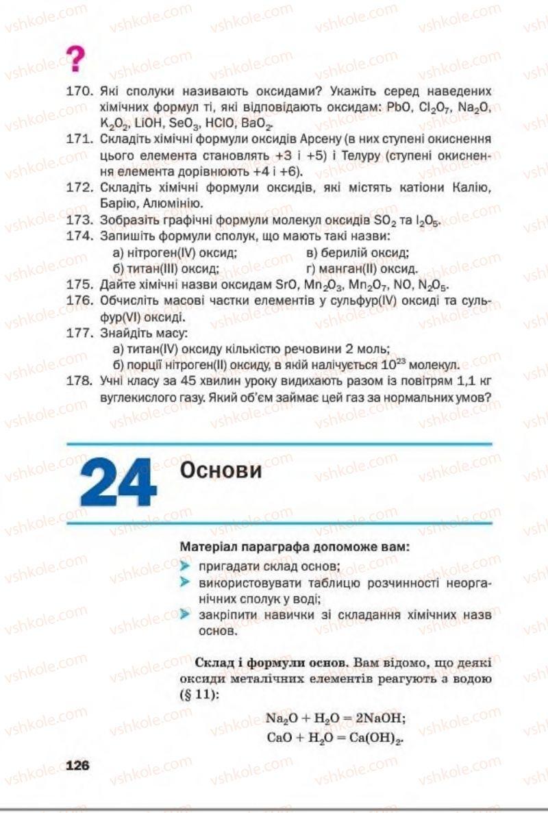 Страница 126 | Учебник Хімія 8 класс П.П. Попель, Л.С. Крикля 2016