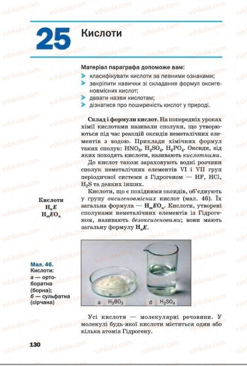 Страница 130 | Учебник Хімія 8 класс П.П. Попель, Л.С. Крикля 2016