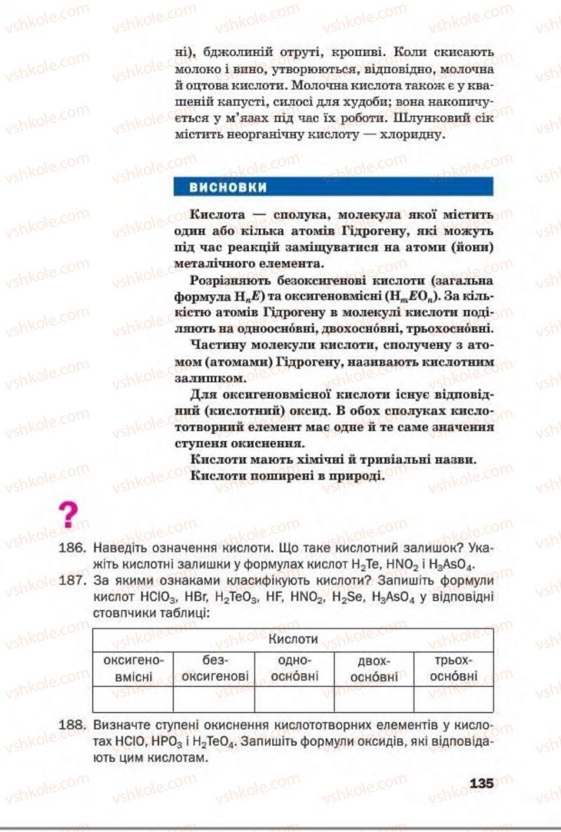 Страница 135 | Учебник Хімія 8 класс П.П. Попель, Л.С. Крикля 2016