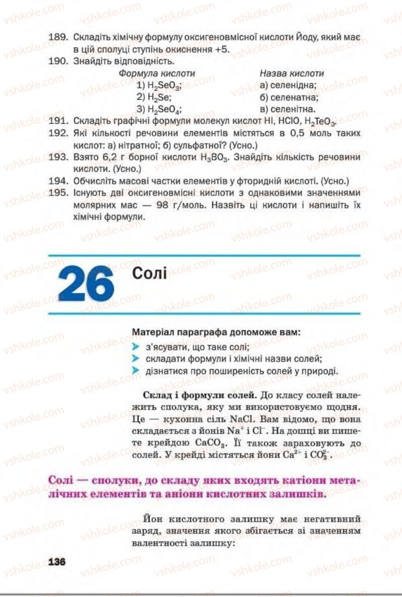 Страница 136   Учебник Хімія 8 класс П.П. Попель, Л.С. Крикля 2016