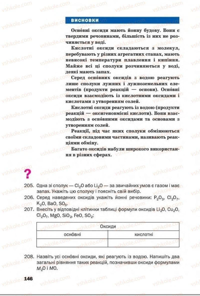 Страница 146   Учебник Хімія 8 класс П.П. Попель, Л.С. Крикля 2016