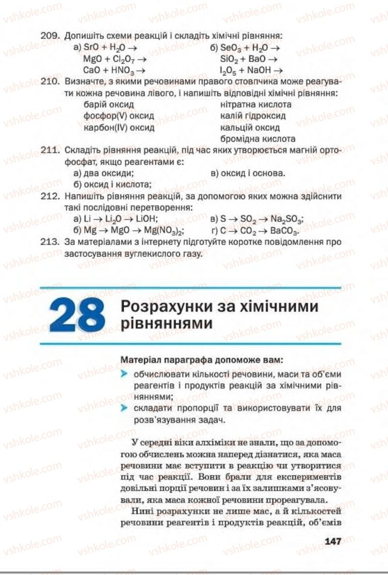 Страница 147 | Учебник Хімія 8 класс П.П. Попель, Л.С. Крикля 2016