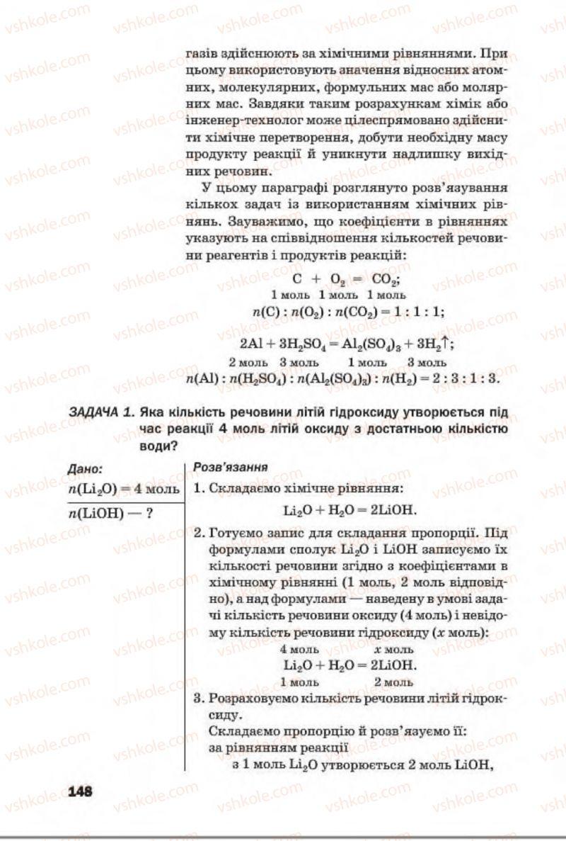 Страница 148 | Учебник Хімія 8 класс П.П. Попель, Л.С. Крикля 2016
