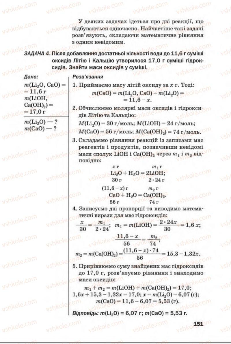 Страница 151 | Учебник Хімія 8 класс П.П. Попель, Л.С. Крикля 2016
