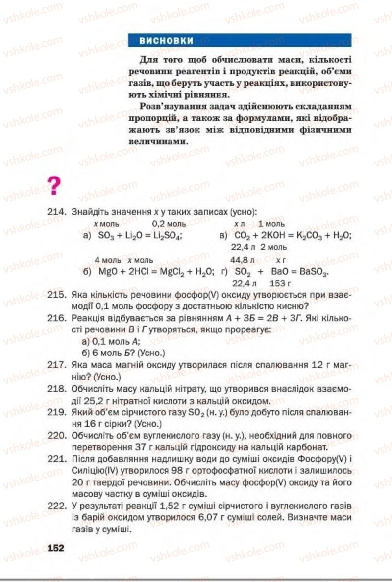 Страница 152   Учебник Хімія 8 класс П.П. Попель, Л.С. Крикля 2016