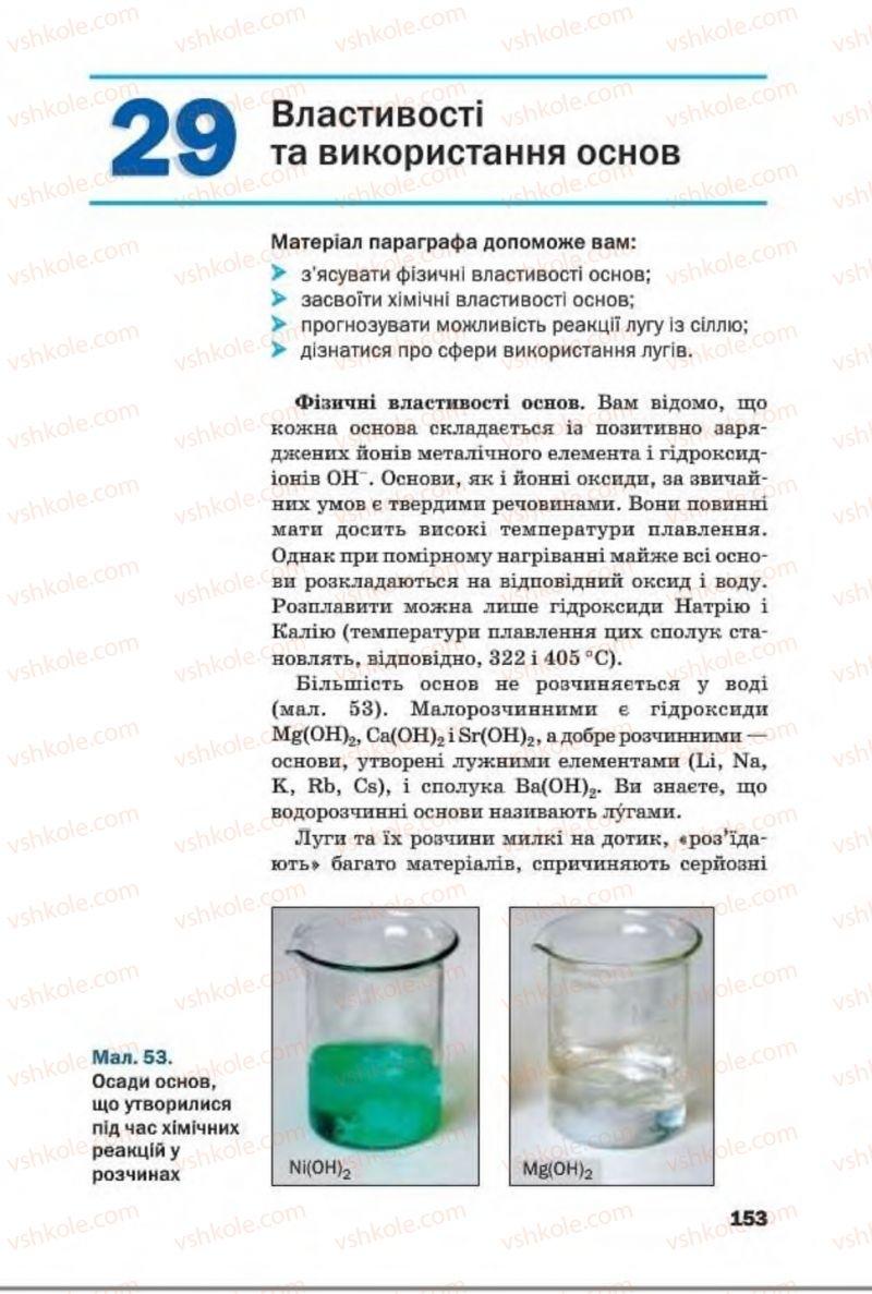 Страница 153   Учебник Хімія 8 класс П.П. Попель, Л.С. Крикля 2016