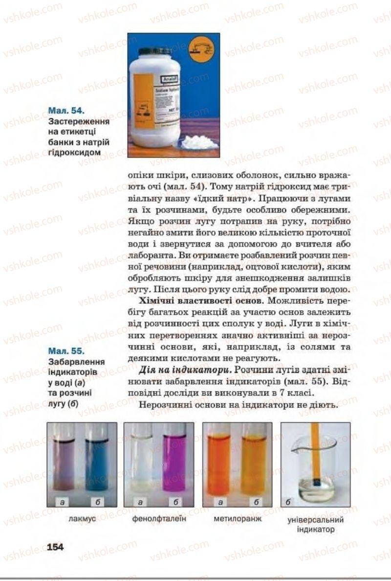 Страница 154 | Учебник Хімія 8 класс П.П. Попель, Л.С. Крикля 2016