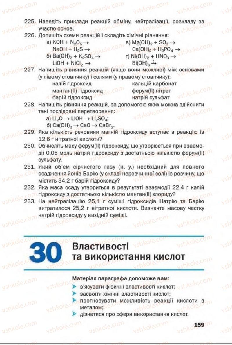 Страница 159   Учебник Хімія 8 класс П.П. Попель, Л.С. Крикля 2016
