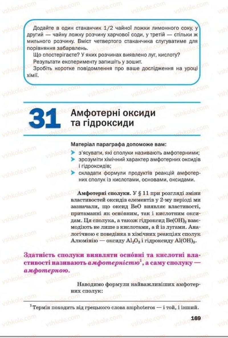 Страница 169 | Учебник Хімія 8 класс П.П. Попель, Л.С. Крикля 2016