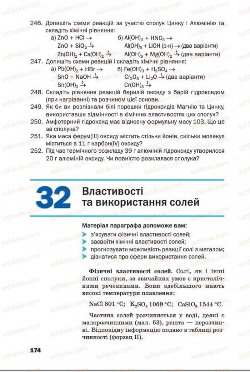 Страница 174 | Учебник Хімія 8 класс П.П. Попель, Л.С. Крикля 2016