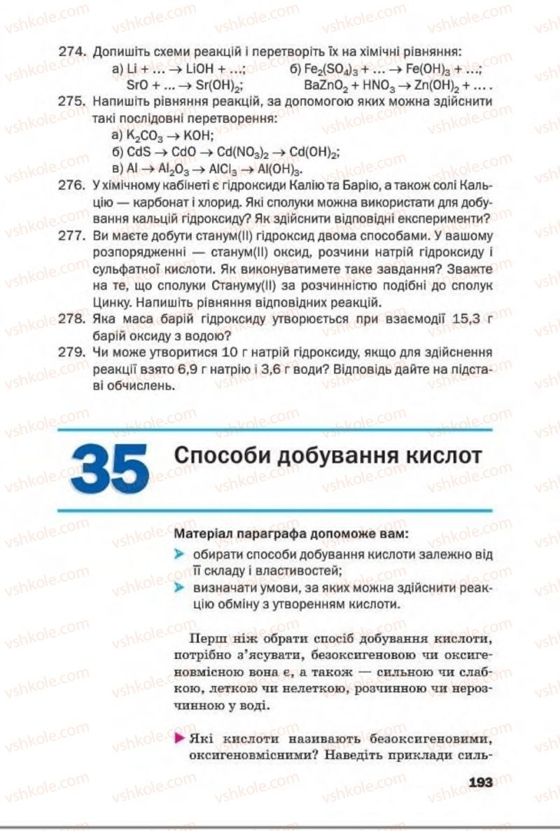 Страница 193 | Учебник Хімія 8 класс П.П. Попель, Л.С. Крикля 2016