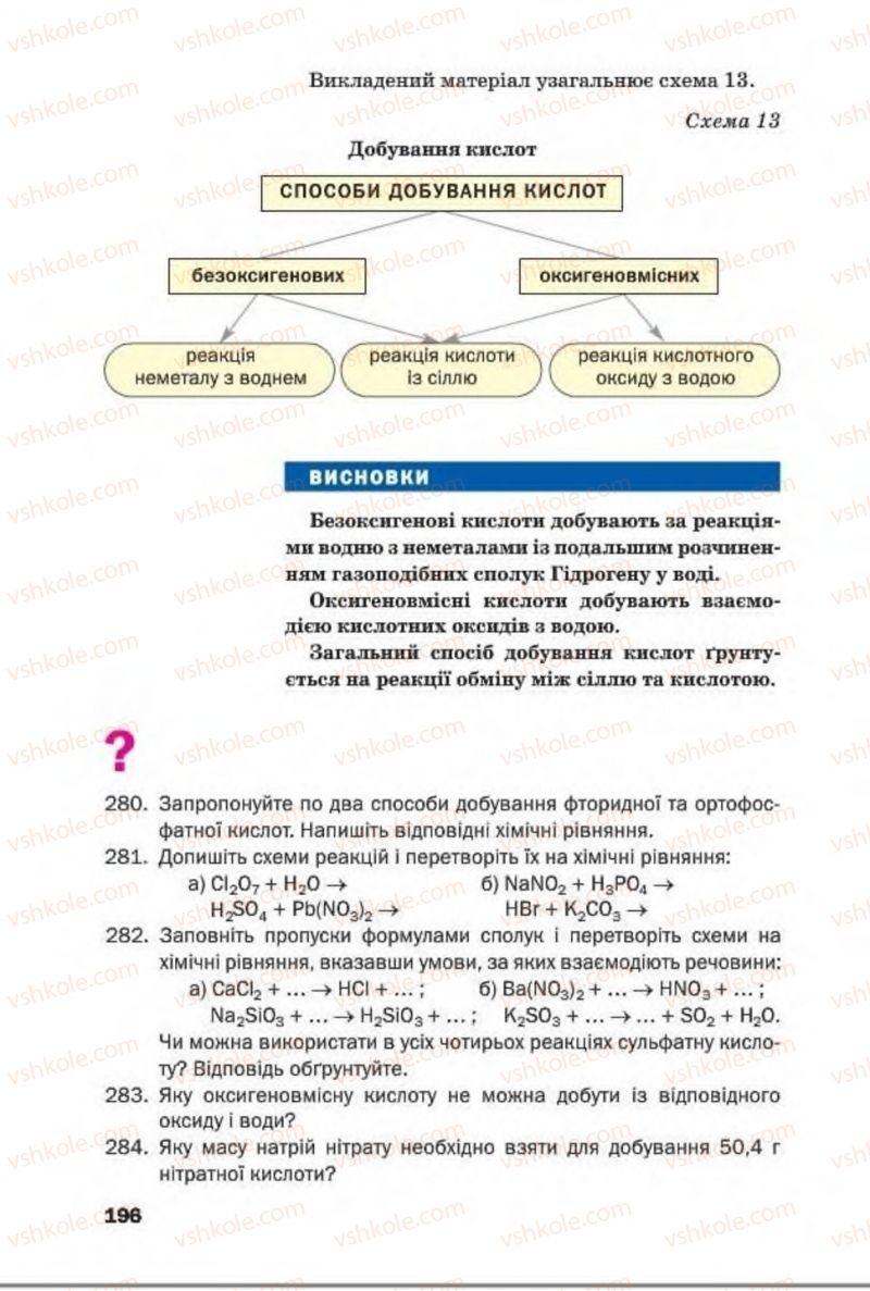 Страница 196 | Учебник Хімія 8 класс П.П. Попель, Л.С. Крикля 2016
