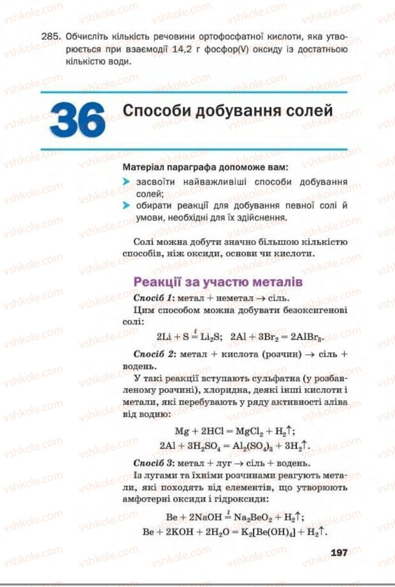 Страница 197 | Учебник Хімія 8 класс П.П. Попель, Л.С. Крикля 2016
