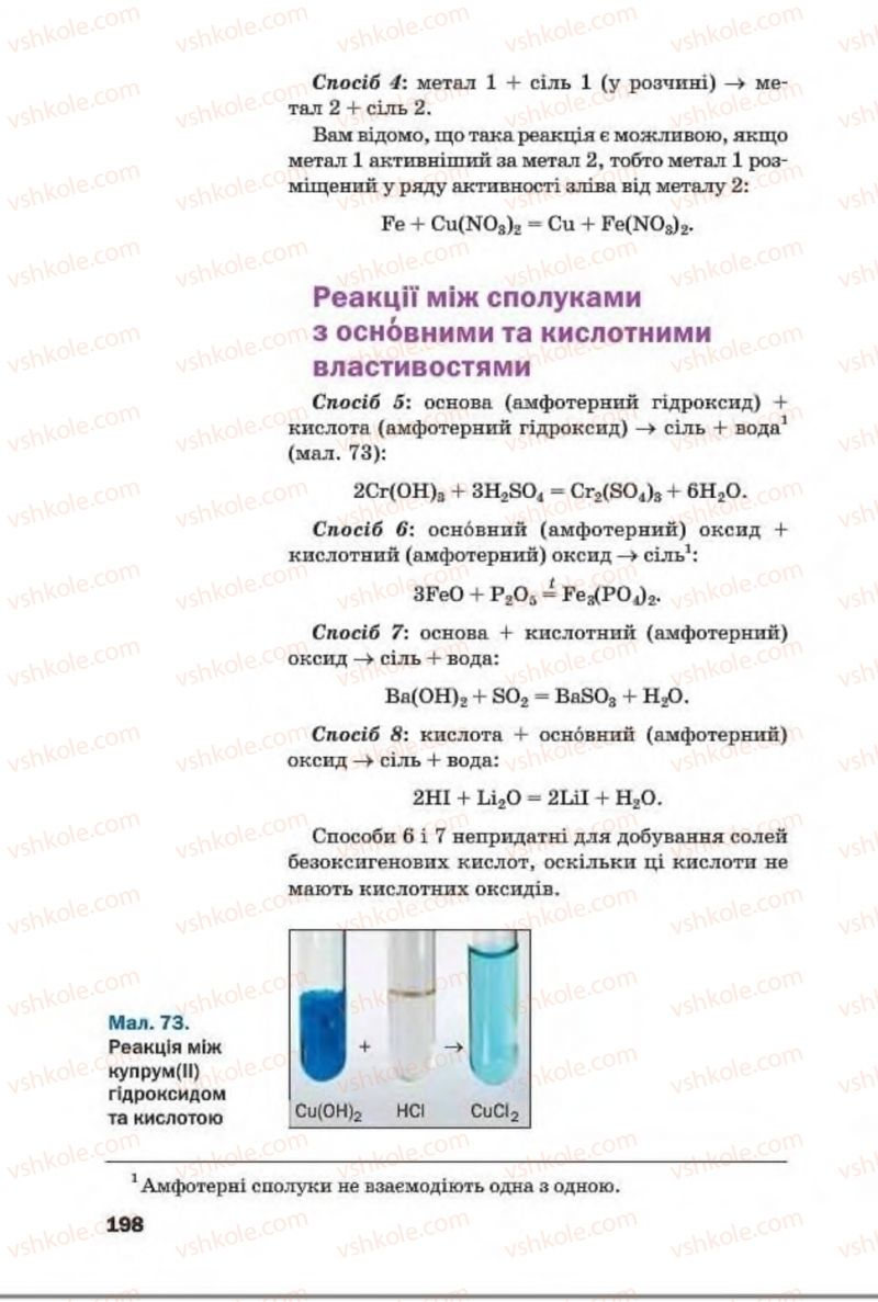 Страница 198   Учебник Хімія 8 класс П.П. Попель, Л.С. Крикля 2016