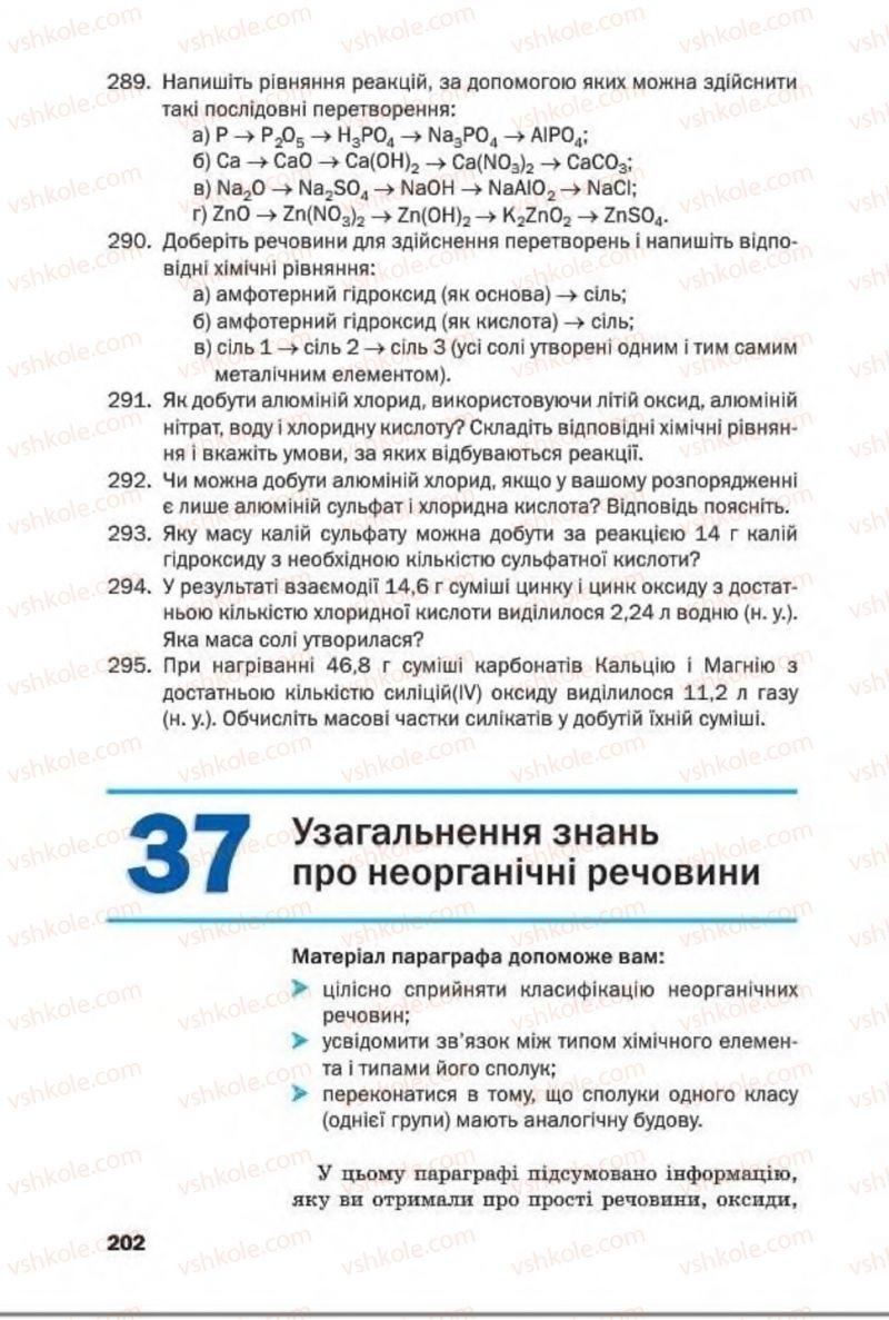 Страница 202 | Учебник Хімія 8 класс П.П. Попель, Л.С. Крикля 2016