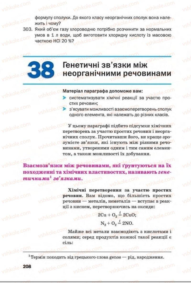 Страница 208 | Учебник Хімія 8 класс П.П. Попель, Л.С. Крикля 2016