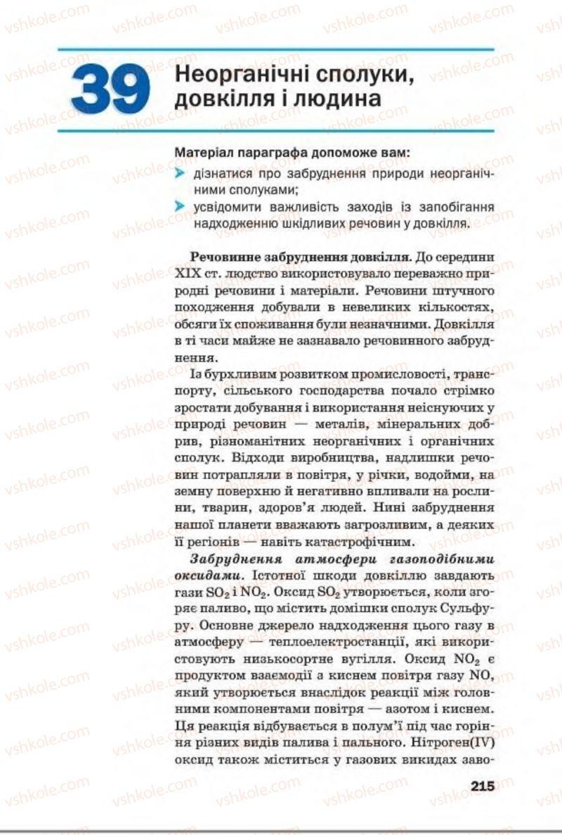 Страница 215   Учебник Хімія 8 класс П.П. Попель, Л.С. Крикля 2016