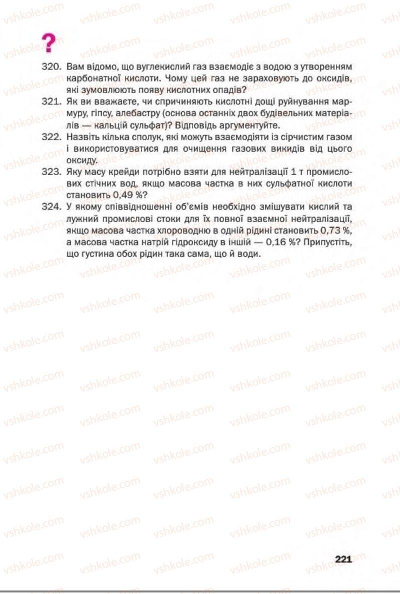 Страница 221 | Учебник Хімія 8 класс П.П. Попель, Л.С. Крикля 2016