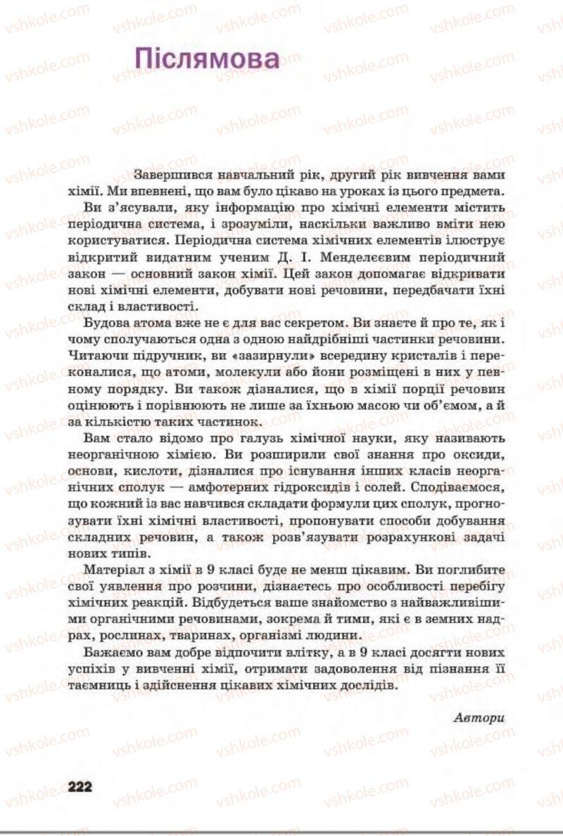 Страница 222 | Учебник Хімія 8 класс П.П. Попель, Л.С. Крикля 2016