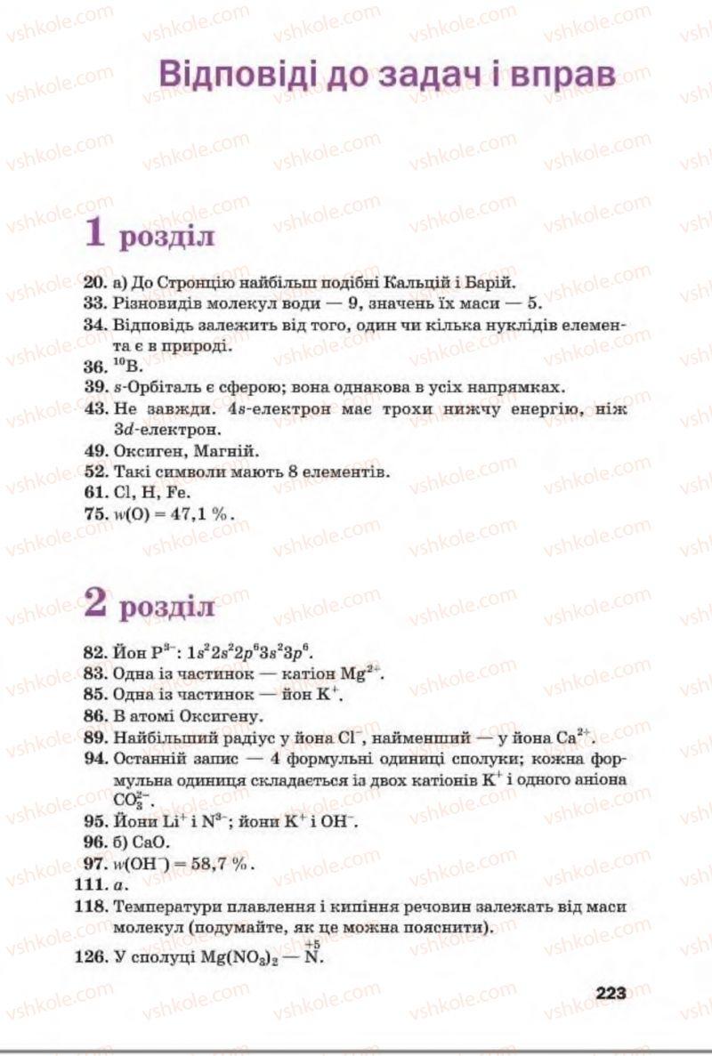 Страница 223 | Учебник Хімія 8 класс П.П. Попель, Л.С. Крикля 2016
