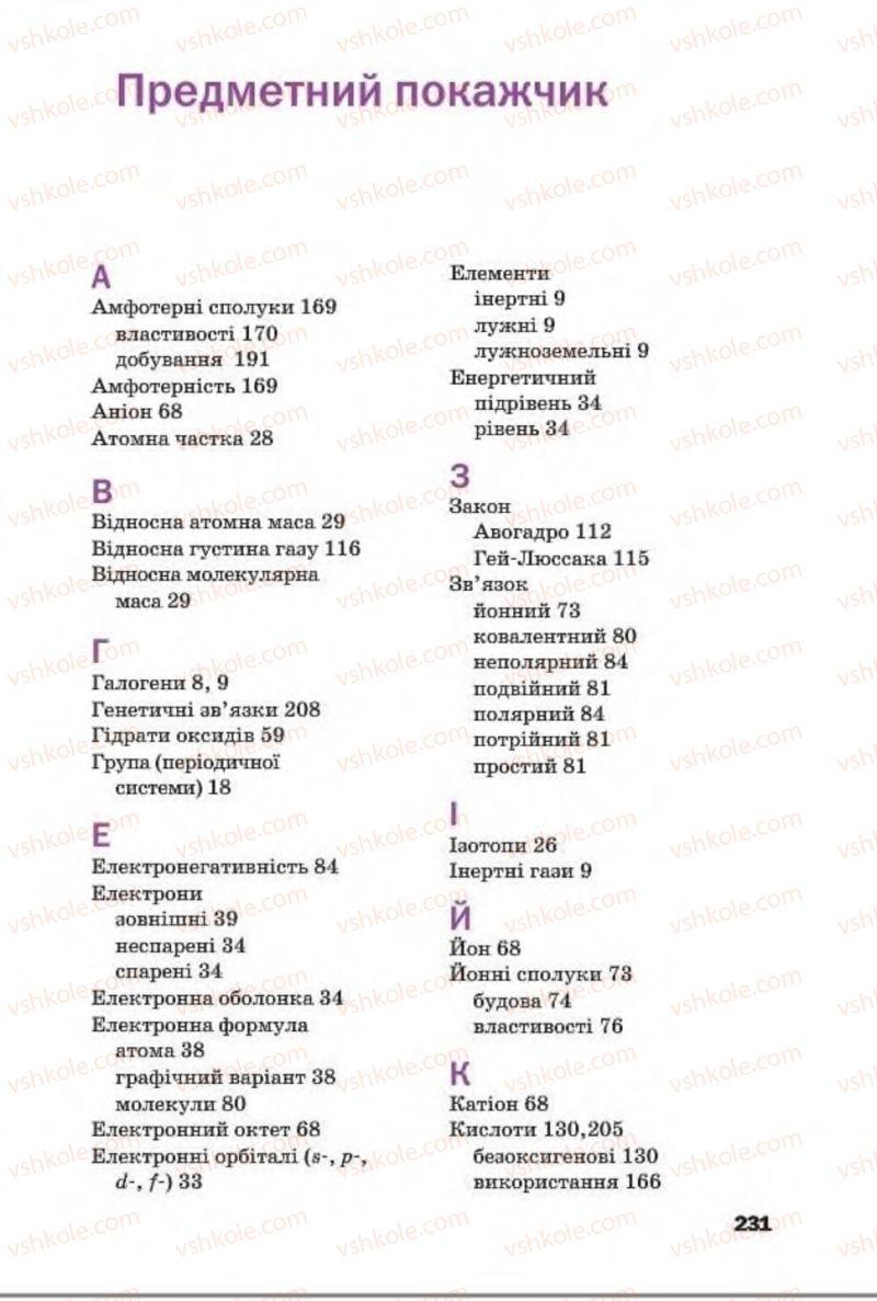 Страница 231 | Учебник Хімія 8 класс П.П. Попель, Л.С. Крикля 2016