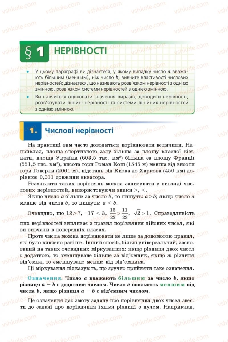 Страница 5 | Учебник Алгебра 9 класс А.Г. Мерзляк, В.Б. Полонський, М.С. Якір 2017