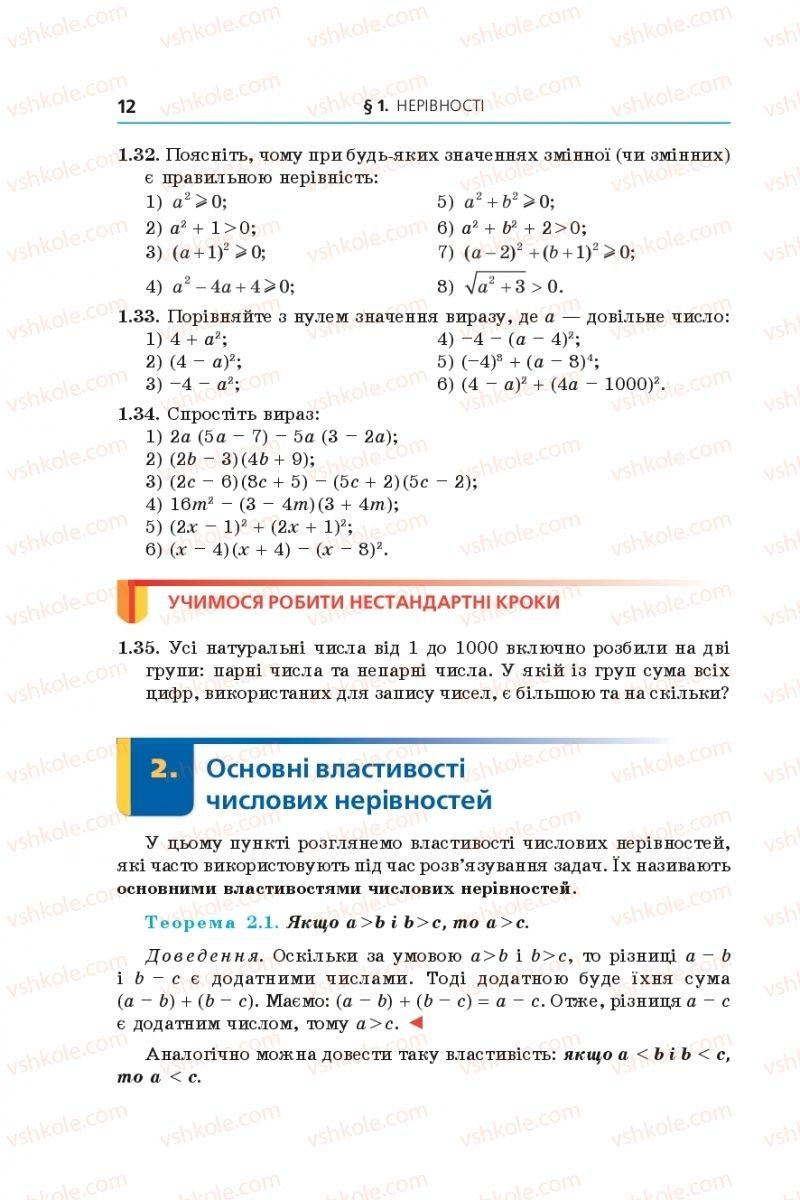 Страница 12 | Учебник Алгебра 9 класс А.Г. Мерзляк, В.Б. Полонський, М.С. Якір 2017