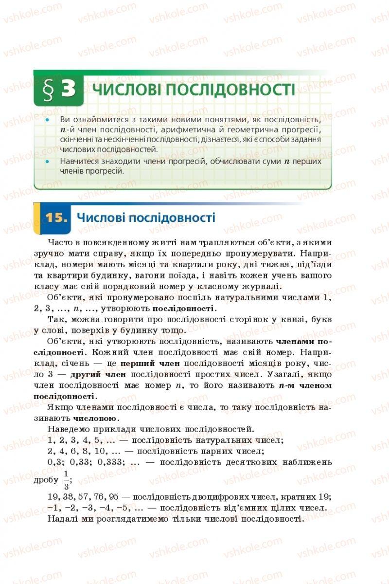 Страница 151 | Учебник Алгебра 9 класс А.Г. Мерзляк, В.Б. Полонський, М.С. Якір 2017