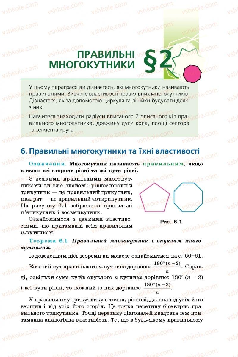 Страница 51 | Учебник Геометрія 9 класс А.Г. Мерзляк, В.Б. Полонський, M.С. Якір 2017