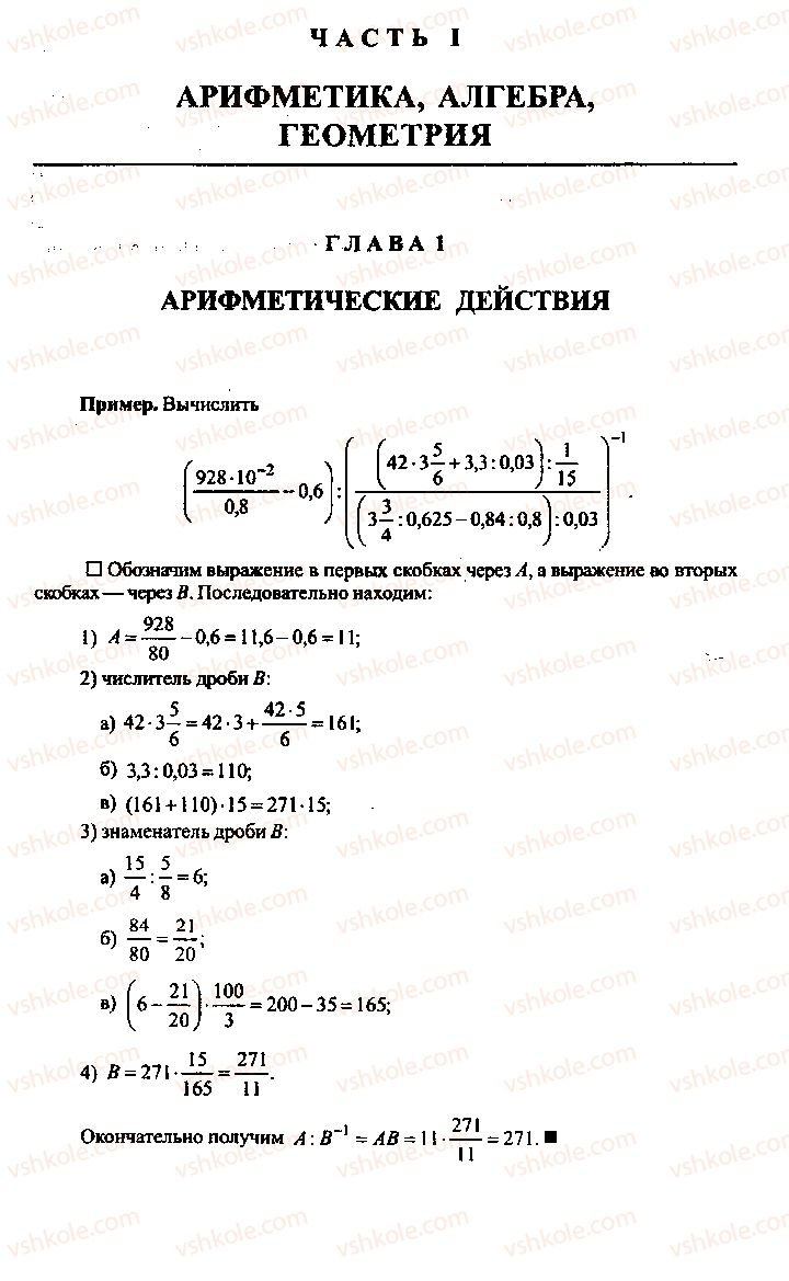 Страница 5 | Учебник Алгебра 9 класс М.И. Сканави 2013 Сборник задач