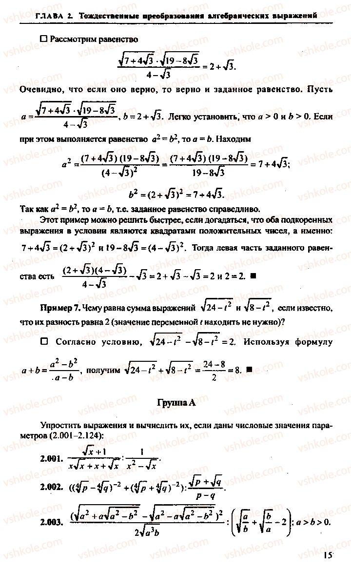 Страница 15 | Учебник Алгебра 9 класс М.И. Сканави 2013 Сборник задач