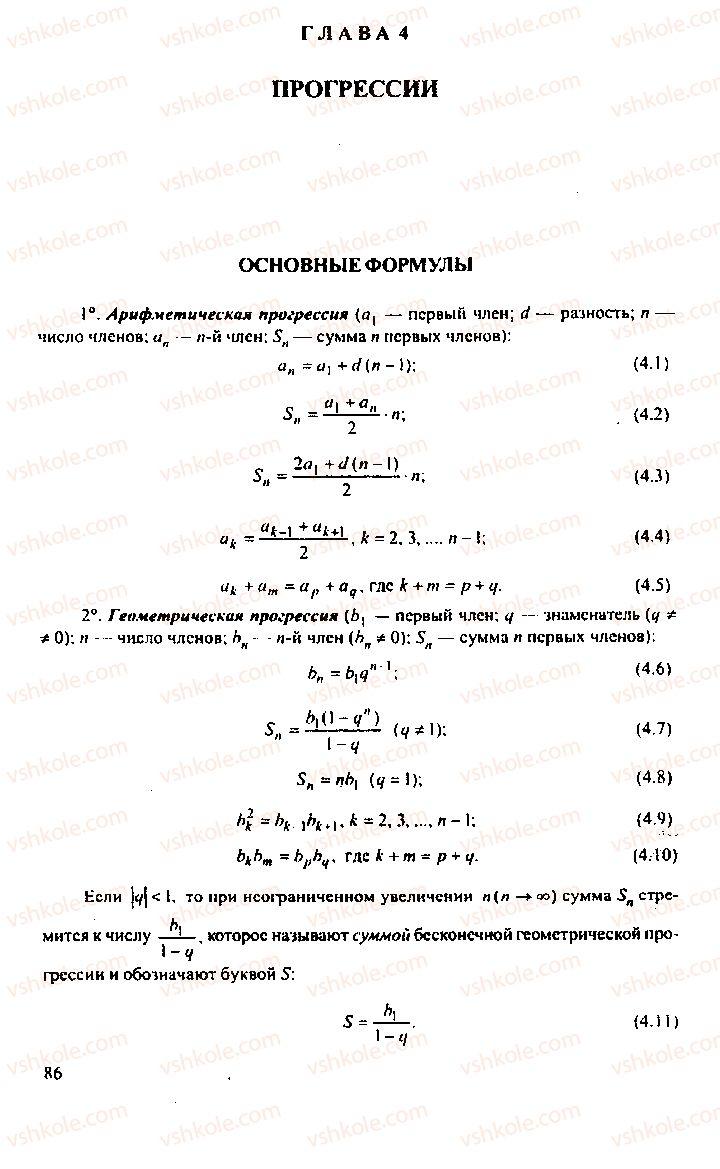 Страница 86 | Учебник Алгебра 9 класс М.И. Сканави 2013 Сборник задач