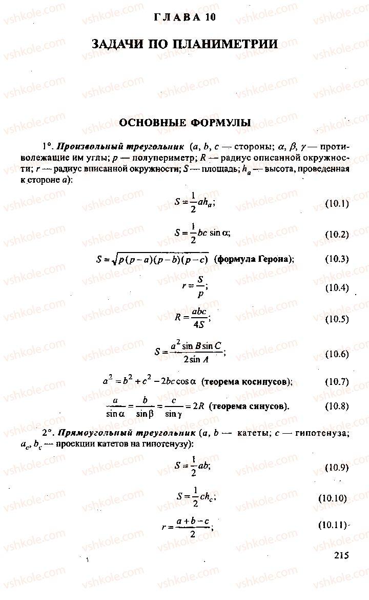 Страница 215 | Учебник Алгебра 9 класс М.И. Сканави 2013 Сборник задач