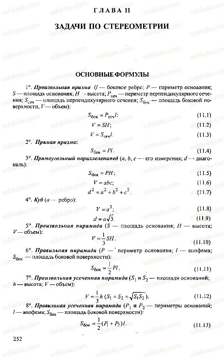 Страница 252 | Учебник Алгебра 9 класс М.И. Сканави 2013 Сборник задач