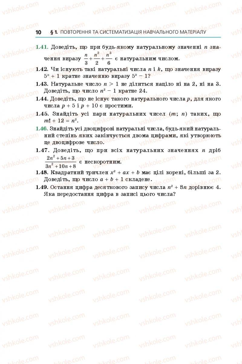 Страница 10   Учебник Алгебра 9 класс А.Г. Мерзляк, В.Б. Полонський, М.С. Якір 2017 Поглиблене вивчення