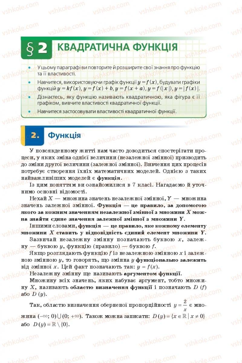 Страница 11 | Учебник Алгебра 9 класс А.Г. Мерзляк, В.Б. Полонський, М.С. Якір 2017 Поглиблене вивчення