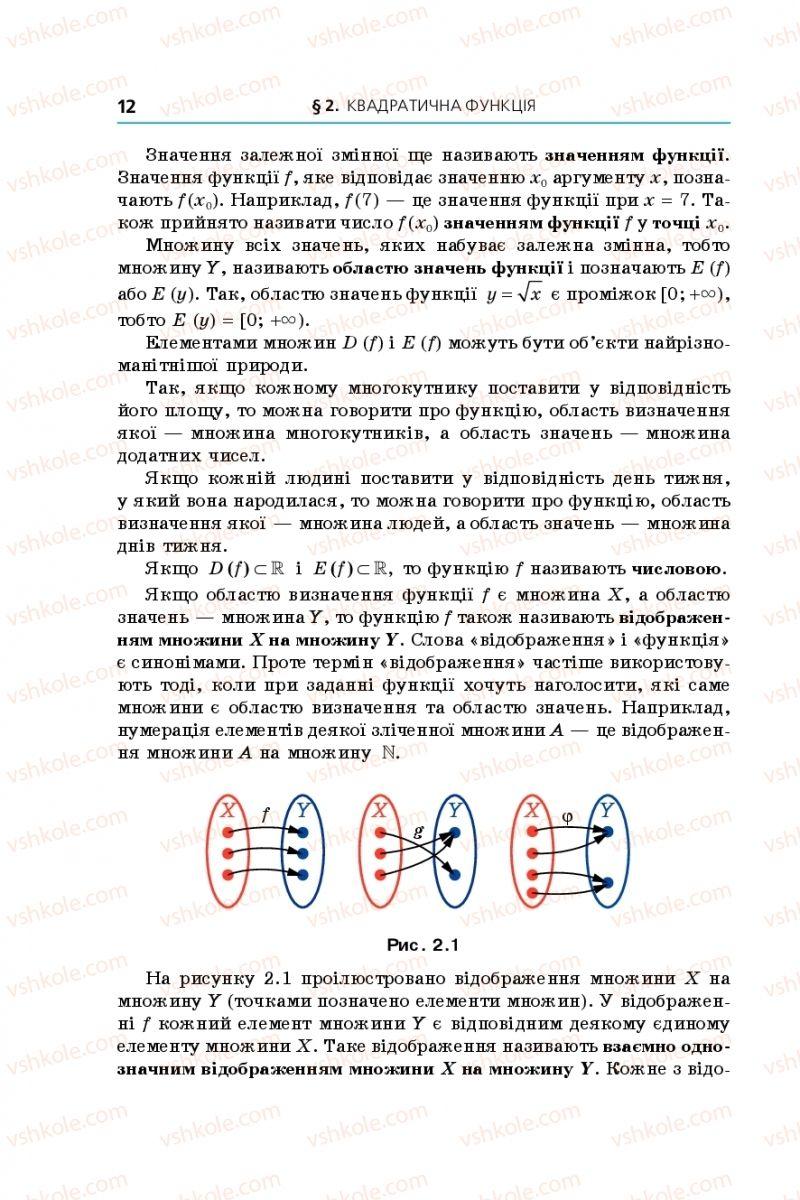 Страница 12 | Учебник Алгебра 9 класс А.Г. Мерзляк, В.Б. Полонський, М.С. Якір 2017 Поглиблене вивчення