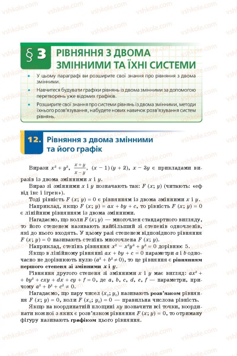 Страница 139 | Учебник Алгебра 9 класс А.Г. Мерзляк, В.Б. Полонський, М.С. Якір 2017 Поглиблене вивчення