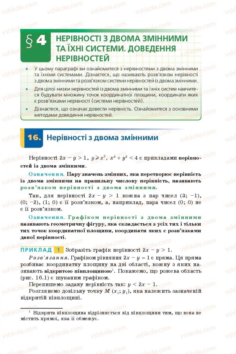 Страница 179 | Учебник Алгебра 9 класс А.Г. Мерзляк, В.Б. Полонський, М.С. Якір 2017 Поглиблене вивчення