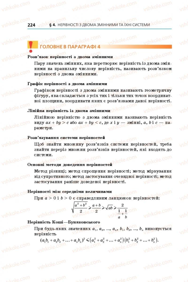 Страница 224 | Учебник Алгебра 9 класс А.Г. Мерзляк, В.Б. Полонський, М.С. Якір 2017 Поглиблене вивчення