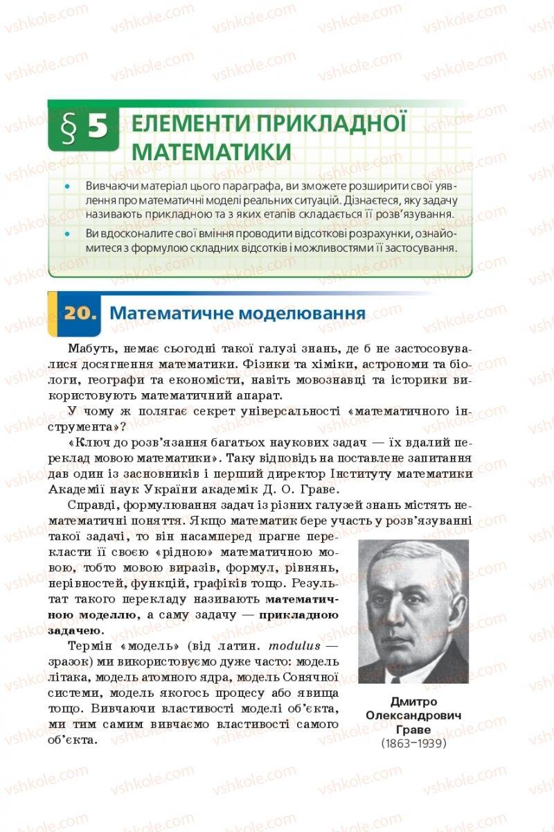 Страница 225   Учебник Алгебра 9 класс А.Г. Мерзляк, В.Б. Полонський, М.С. Якір 2017 Поглиблене вивчення