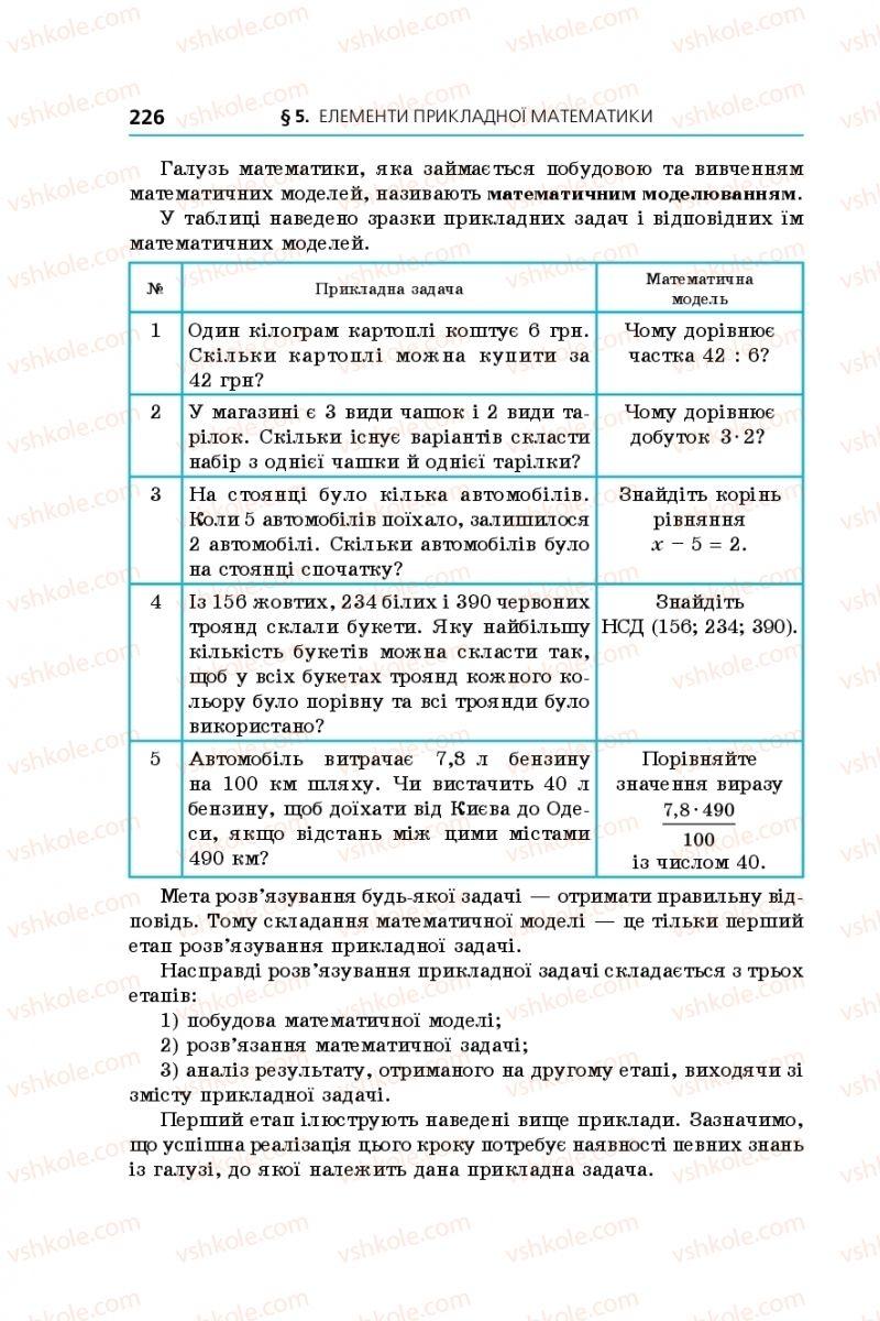 Страница 226 | Учебник Алгебра 9 класс А.Г. Мерзляк, В.Б. Полонський, М.С. Якір 2017 Поглиблене вивчення